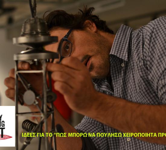 Εναλλακτικές προτάσεις etsy shop greece