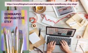 Εκπαιδευτικά βίντεο πωλήσεων στο Εtsy