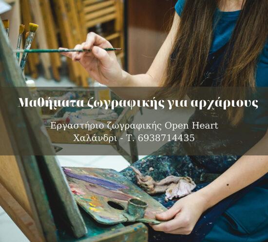 Μαθήματα ζωγραφικής για αρχάριους